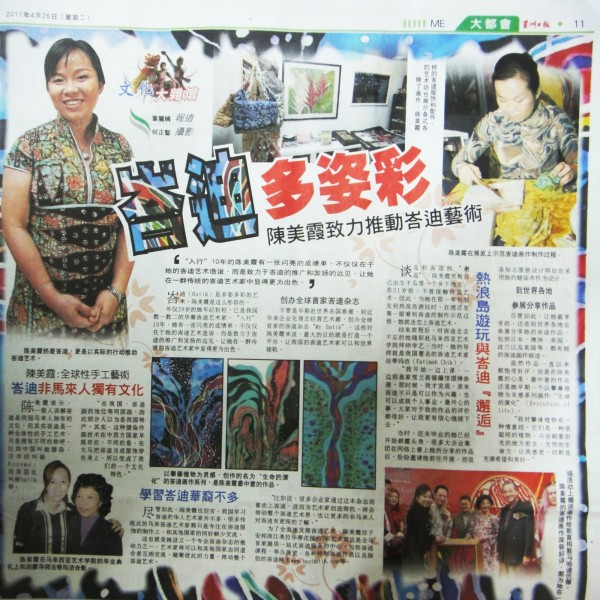 sin chiew newspaper April 2011